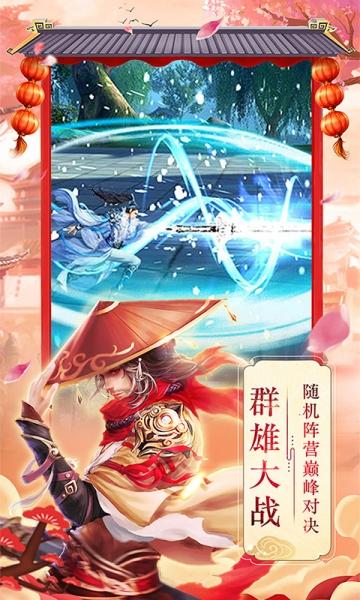 仙剑传奇 -截图