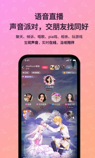 PicoPico-截图
