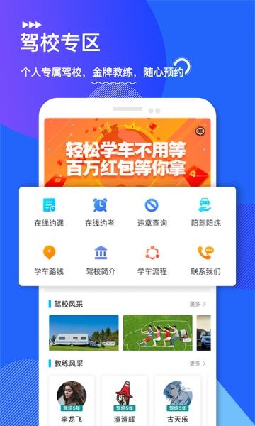 中国交通网驾校版-截图