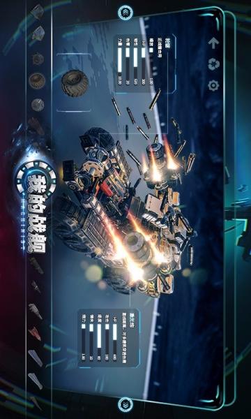 我的战舰 百度版-截图