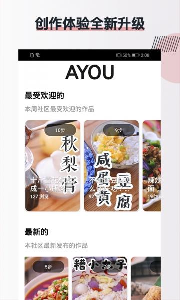 AYOU视频-截图