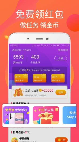 福益多购物返利app-截图