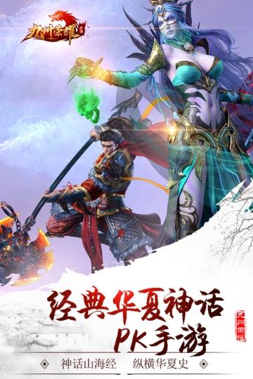 九州荣耀 九游版 -截图