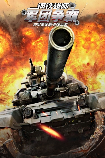坦克荣耀之传奇王者 九游版-截图