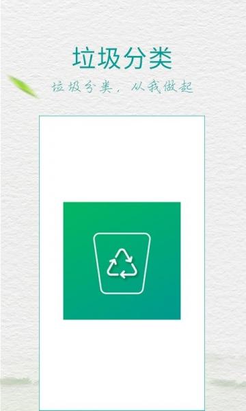 垃圾分类指南-截图