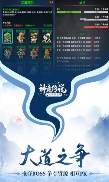 神魔传说(文字修真)-截图