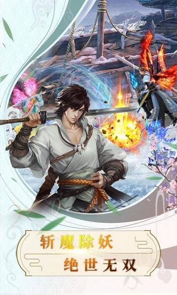道天录:剑逆苍穹-截图