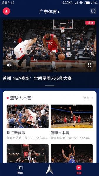 广东体育-截图