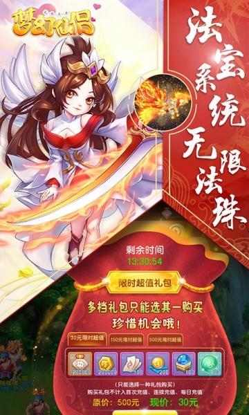 梦幻仙侣:无限火力-截图