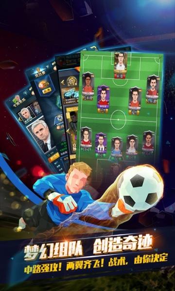 荣耀足球至尊版-截图
