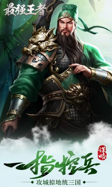 最强王者-截图