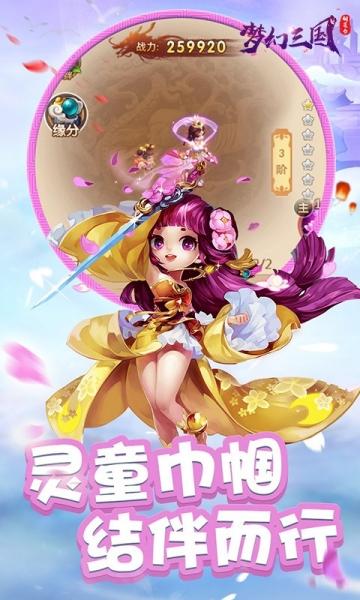 铜雀台:梦幻三国-截图