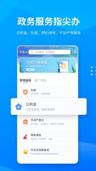 i许昌-截图
