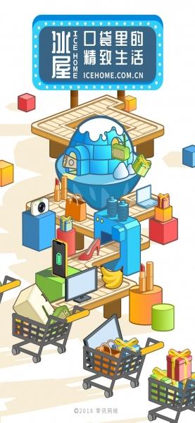 Icehome冰屋-截图