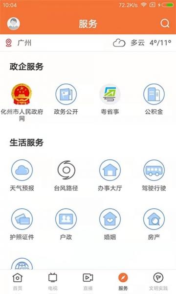 云上化州-截图