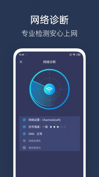 WiFi加速器-截图
