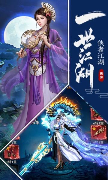 江湖侠客令-截图