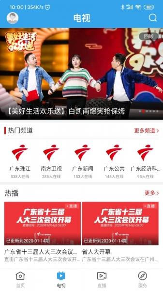 鼎湖新闻-截图