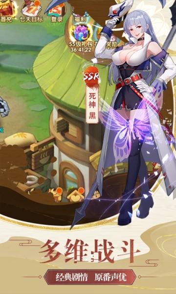 梦幻仙境-截图