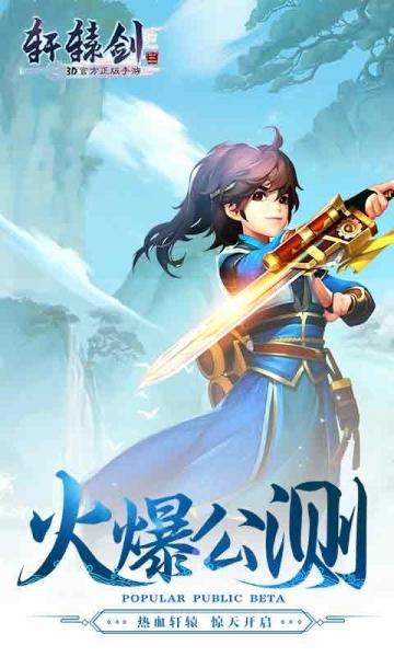 轩辕剑3-截图