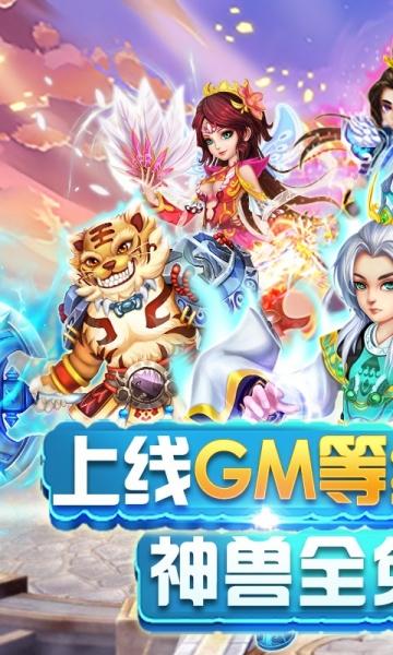 西游荣耀(GM版)-截图