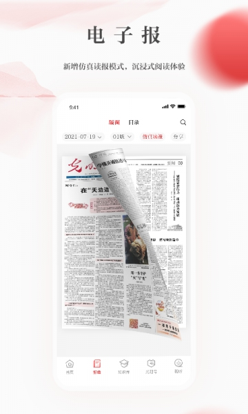 光明日报-截图