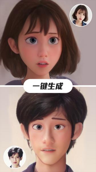 漫画脸-截图