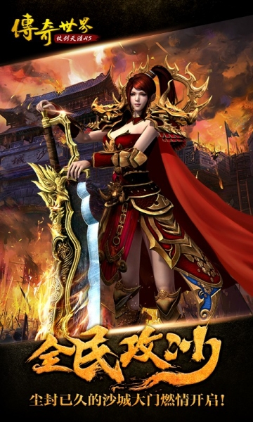 传奇世界之仗剑天涯-截图