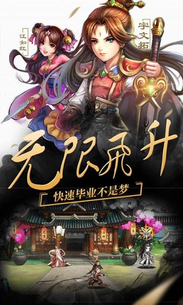 轩辕剑群侠录屠仙版-截图