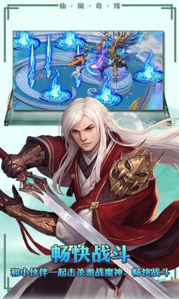 仙界幻世录尊享元宝版-截图
