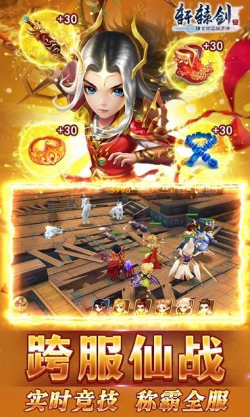 轩辕剑3星耀版-截图