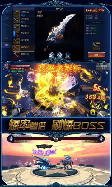 圣剑神域-满V版-截图
