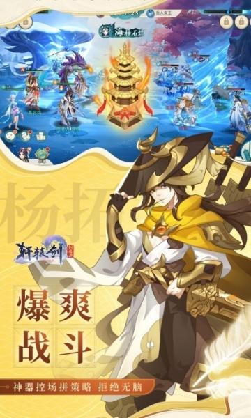 轩辕剑:剑之源-爽爆福利 小米版-截图