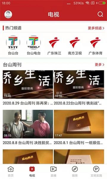 台山融媒-截图