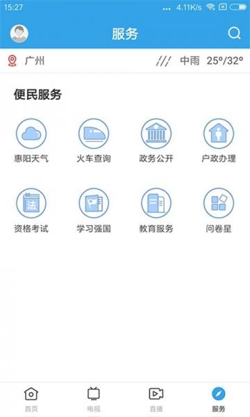 惠阳发布-截图