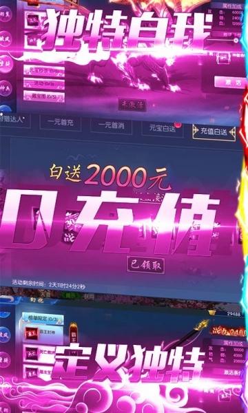 魔侠传(开服送2000充)-截图