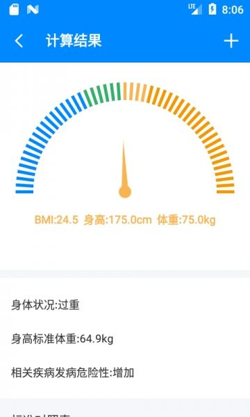 BMI计算器-截图