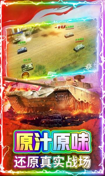 坦克荣耀之传奇王者(日送真充)-截图