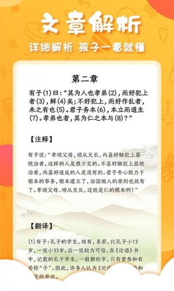中华国学-截图