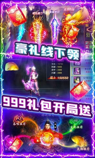 玄仙传奇-送36W元宝-截图