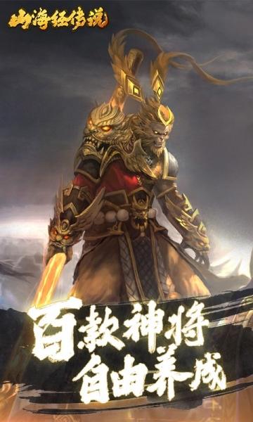 山海经传说(商城特权)-截图