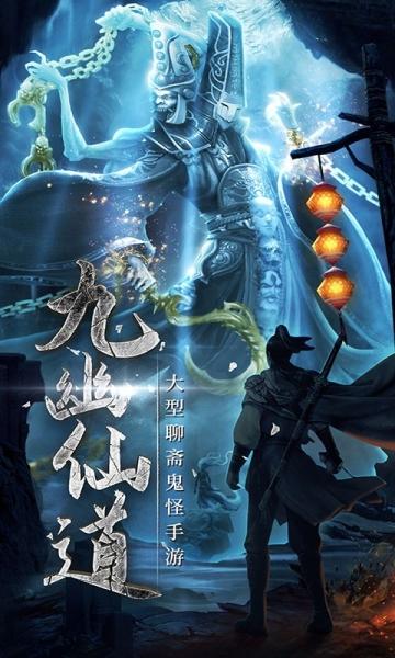 九幽幻剑录(僵尸道长)-截图