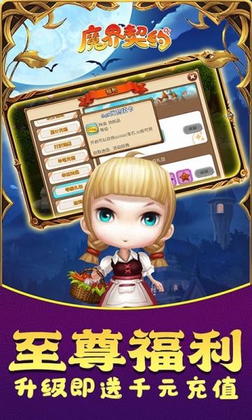 魔界契约OL-千元充值卡-截图