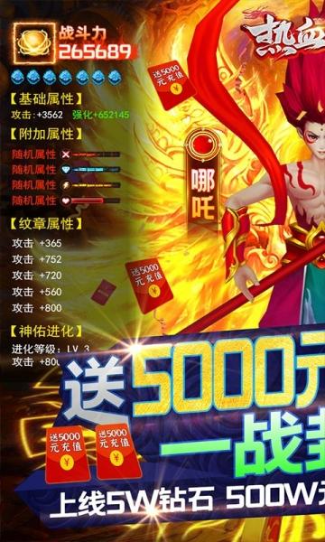 热血封神(送5000元充值)-截图