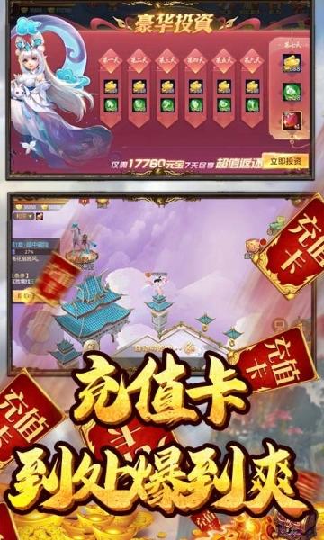 仙灵剑(送千元真充)-截图