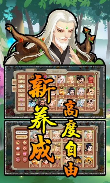 灵剑仙师-截图