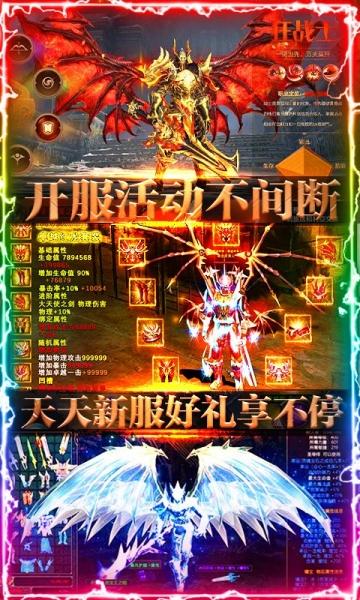 魔剑奇兵(超爆版)-截图