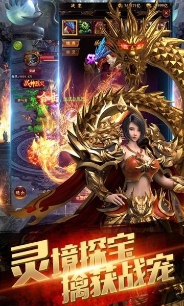 龙族霸业(送千元充值)-截图