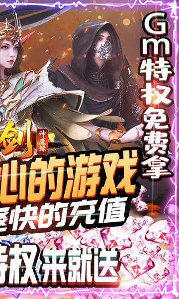 刀剑神魔录-送充送GM-截图