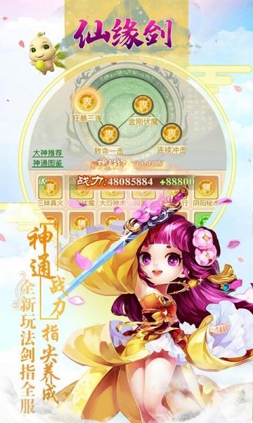仙缘剑(官方版)-截图